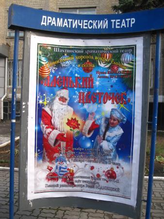 Афиша шахтинского драматического театра калининградский театр афиша
