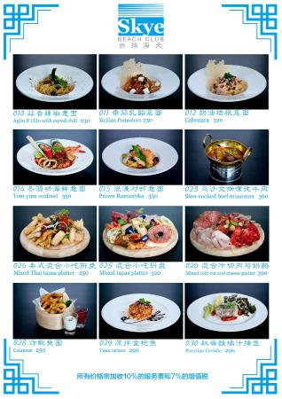 Our chinese language menu picture of skye beach club sakhu skye beach club our chinese language menu forumfinder Images