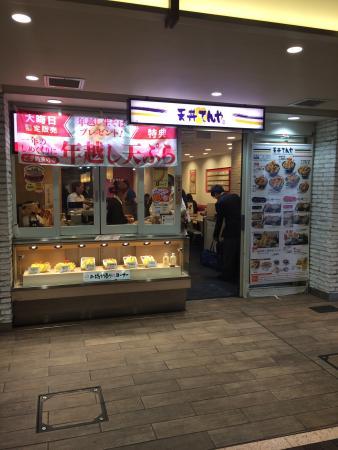 Tempura Bowl Tenya Odakyu Machida Marche