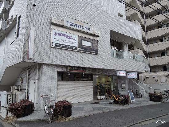 Shimotakaido Cinema