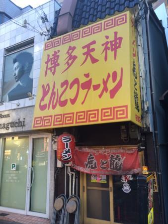 Torato Ryu Itayado