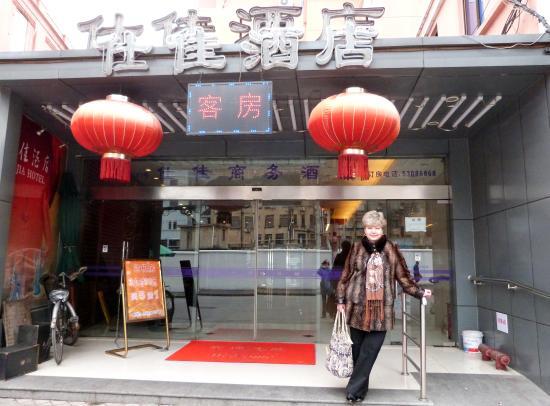 Shijia Hotel: вход в отель