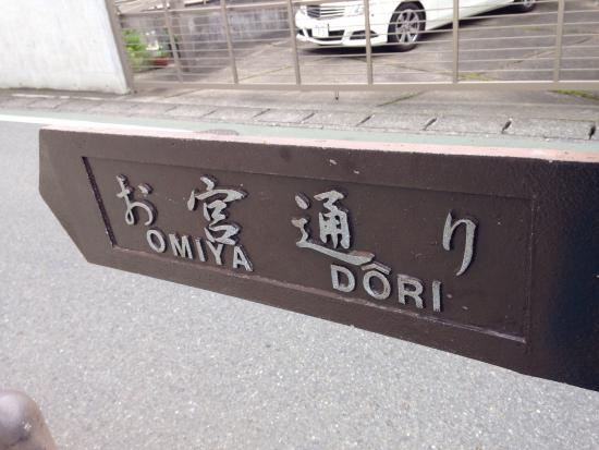 Omiyadori