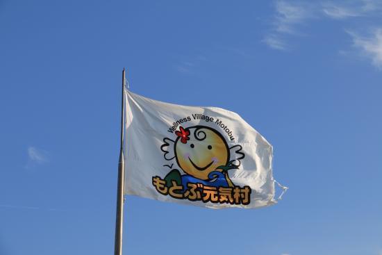 Motobu Genki village: 素晴らしい体験ができた所