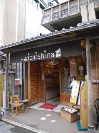 Ichishina Naikumae