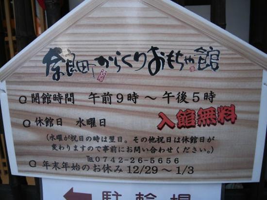 奈良町からくりおもちゃ館, kanban