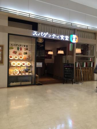 Spaghetti Restaurant Donna Aeon Shinonome