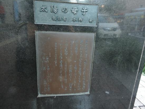 A Monument of Ice Cream: 台座の正面にある銘板