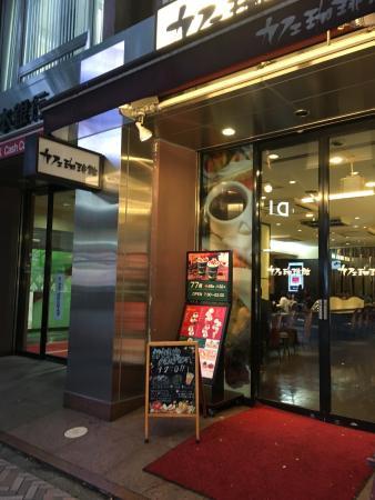 Café Coffee Shibuya