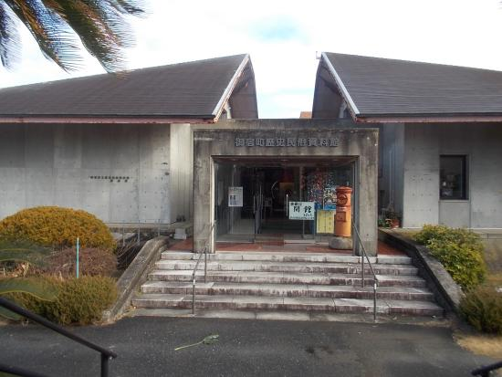 Onjukucho Museum of History and Folklore