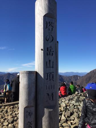 Mt. Tonotake: 山頂!