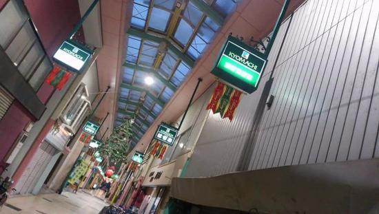 Kyomachi Shotengai