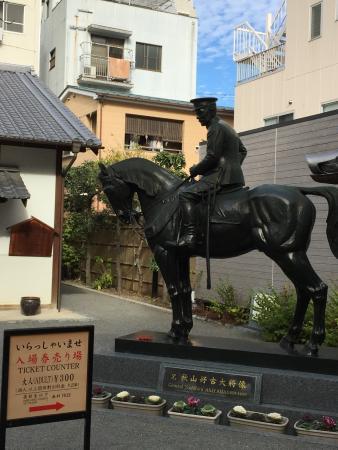 Akiyama Brothers' Birthplace: 秋山兄弟生誕