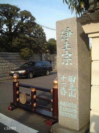 田島山十一ヶ寺