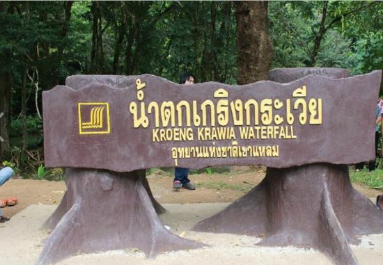 Sangkhla Buri, Thailand: น้ำตกเกริงกระเวีย