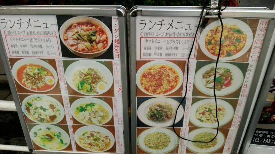 Authentic Szechuan Cuisine Ryumon Gotanda