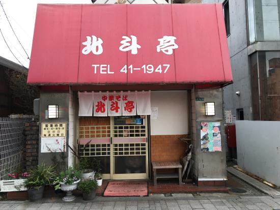 Kudamatsu, Japón: photo0.jpg