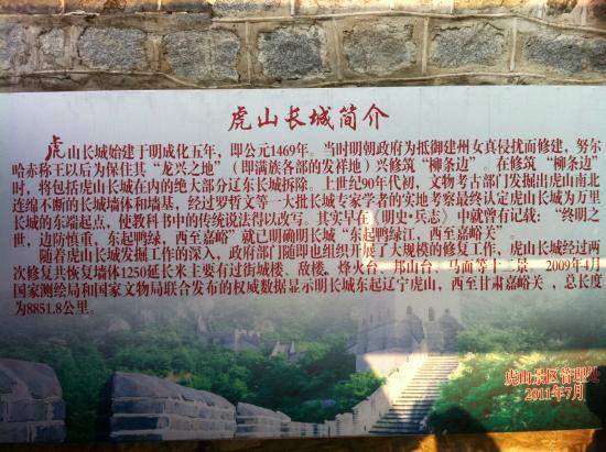 Kuandian County, China: 紹介