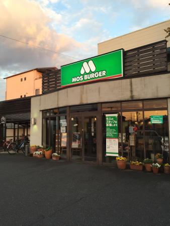 Mos Burger Iwatsuka