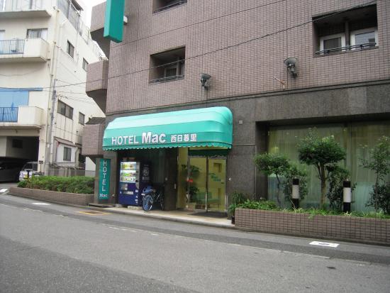 โรงแรมแมค นิชิ-นิปโปริ