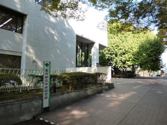 Tokyo Metropolitan Library