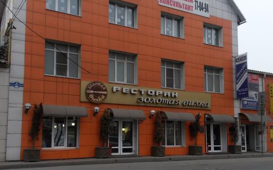 Zolotaya Vilka