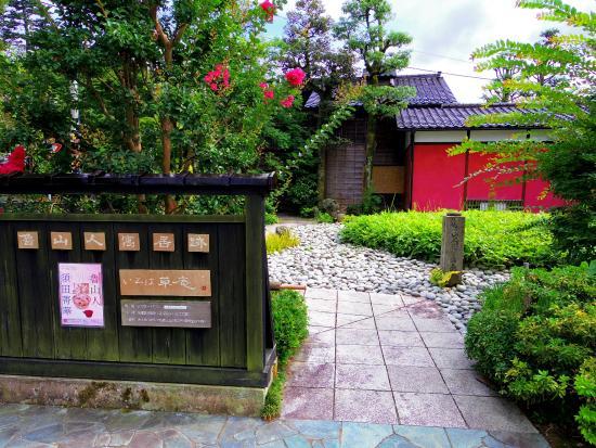 Rosanjin's Hut Iroha