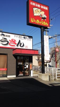 Ikkyusan Takatsuki