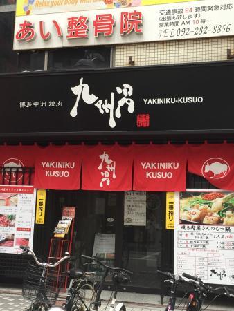 Hakata Nakasu Yakiniku Kusuo