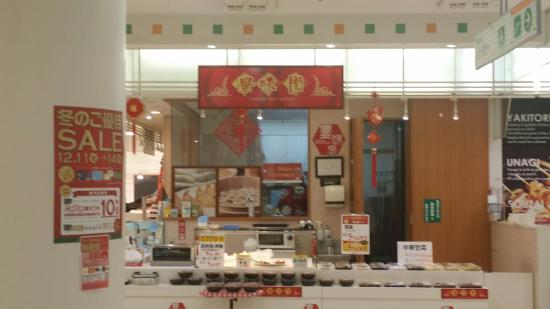Fukutai Chubo Aeon Mall Kawaguchi