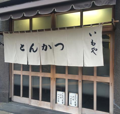 Tonkatsuimoya: photo0.jpg