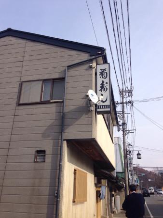 Kikusushi
