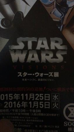 Sogo Museum of Art: starwars展チケット