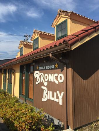 Bronco Billy Hashima Inter Kita