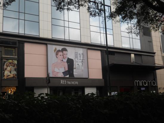 Miramar Shopping Centre : 外観です
