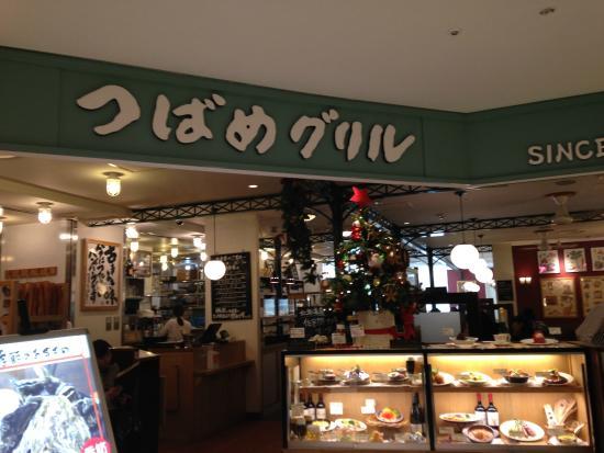 Tsubame Grill, Lumine Ikebukuro: 店頭