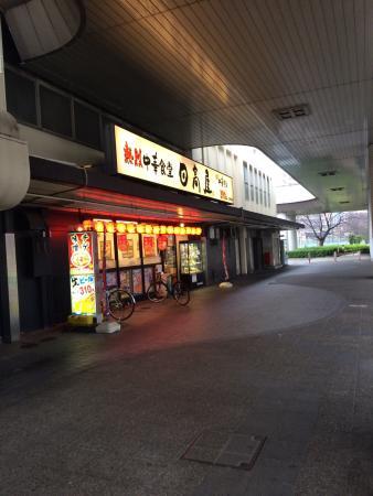 Hidakaya, Kawaguchi Station West Entrance