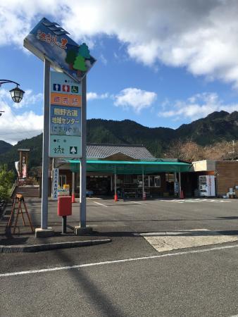 Kumanokodo Chiiki Center Sagiri No Sato
