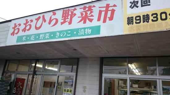Ohira-mura