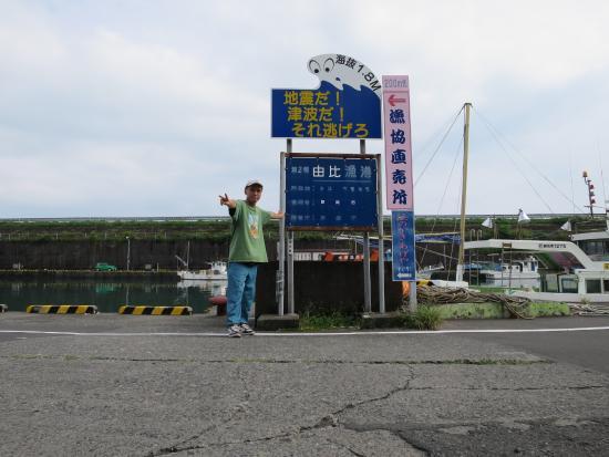 Yui Port : 漁港の看板の前で