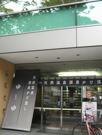 Yu-yu: 天然温泉ゆーゆの入口