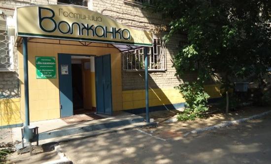 Volzhanka Hotel: Вход в гостиницу