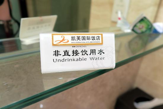 Kaifu Jianguo Hotel: Never a good sign