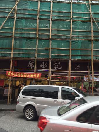Xi YongJi SuZhou Tangbao Guan (LaoShan Road)