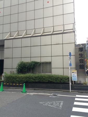 Kosei Kaikan Hotel: photo0.jpg