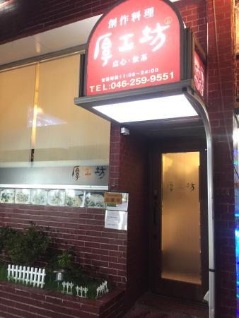 Chinese Restaurant Atsukobo