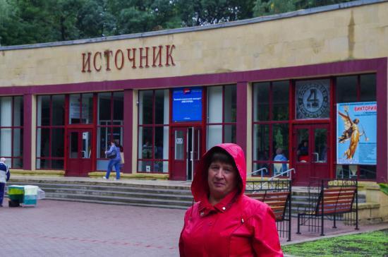 Sanatoriy Ukraina