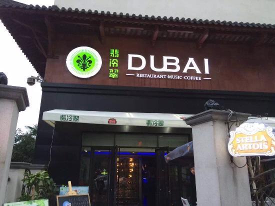 Dubai restaurant & bar, Nanjing - Restaurant Reviews, Phone Number
