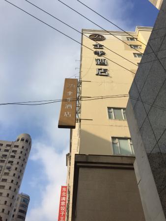 Ji Hotel Shanghai Hongqiao: 外観