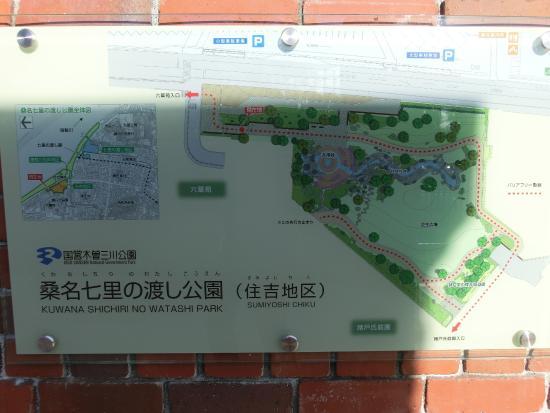 Kuwana Shichiri no Watashi Park